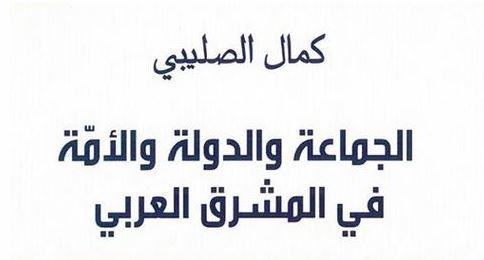 كتاب الجماعة والدولة والأمة في المشرق العربي