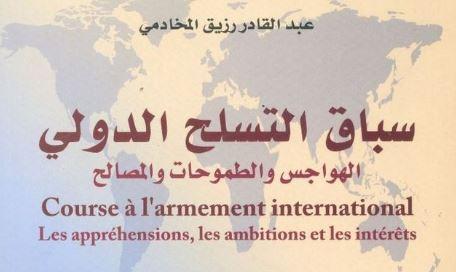 عرض لكتاب سباق التسلح الدولي الهواجس والطموحات والمصالح