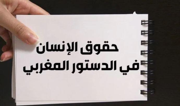 حقوق الإنسان السياسية وإشكالية بناء الأمن السياسي في المغرب العربي PDF