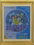 Pokémon version Bleue (console virtuelle 3DS jap)