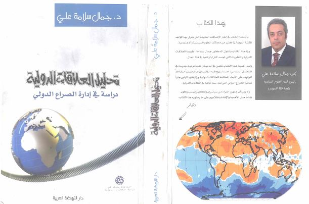 تحليل العلاقات الدولية: دراسة في إدارة الصراع الدولي