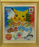 Hey You Pikachu! (jap)