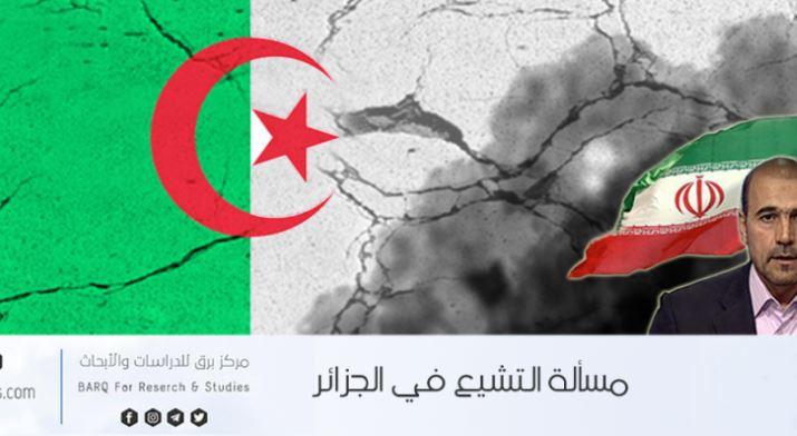 مسألة التشييع في الجزائر