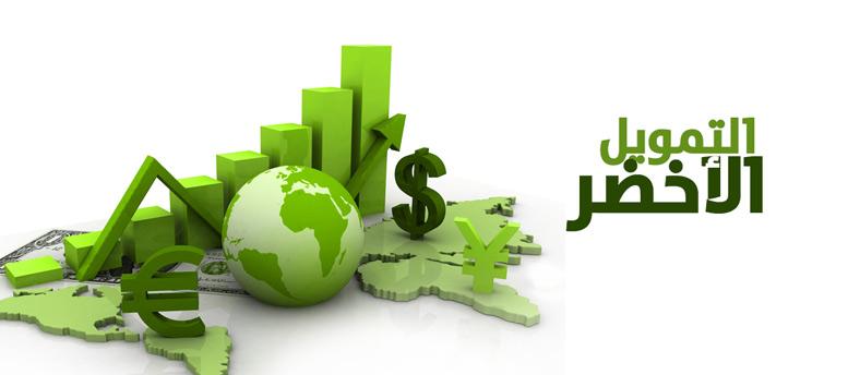 مشاريع التمويل الأخضر كتوجه جديد نحو بيئة خضراء