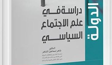 كتاب دراسة في علم الاجتماع السياسي