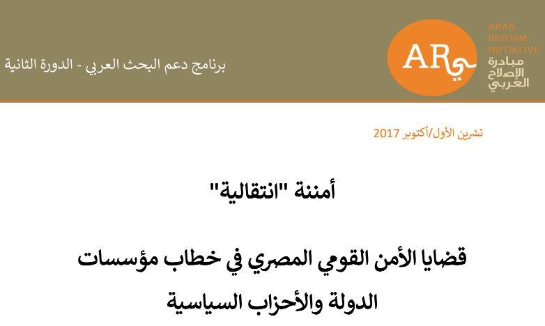 أمننة انتقالية – قضايا الأمن القومي المصري في خطاب مؤسسات الدولة والأحزاب السياسية