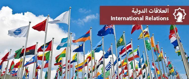 الاطار المفاهيمي لنظرية العلاقات الدولية