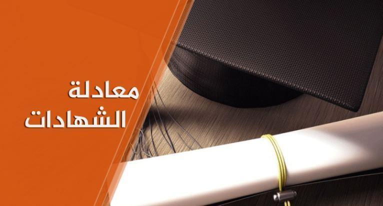 خطوات المصادقة على الشهادات الجامعية في الوزارة الخارجية من أجل الدراسة أو العمل في الخارج