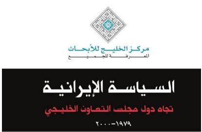 السياسة الإيرانية تجاه دول مجلس التعاون الخليجي لـ منصور حسن العتيبي
