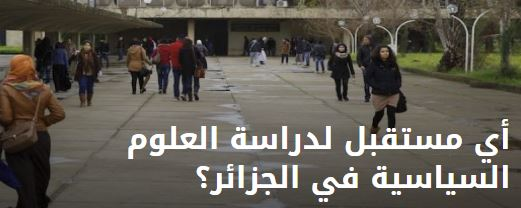 واقع تخصص العلوم السياسية في الجزائر