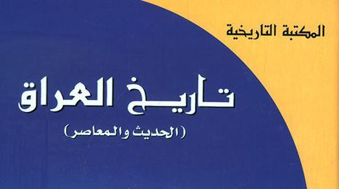تاريخ العراق الحديث والمعاصر
