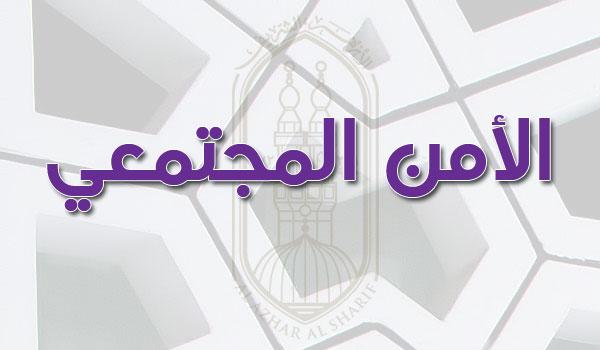 ملتقى وطني حول تحديات الأمن المجتمعي الجزائري في زمن العولمة