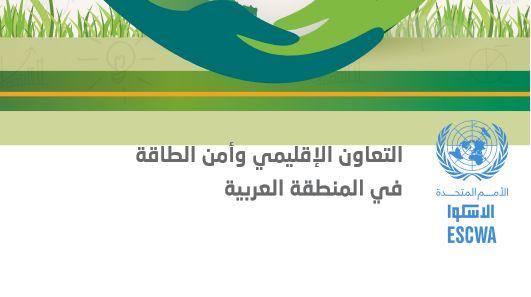 التعاون الإقليمي وأمن الطاقة في المنطقة العربية