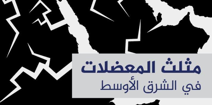 مثلث المعضلات في الشرق الأوسط: دينية الخطاب السياسي وتوحش السلطة ونكوص الهويات الوطنية