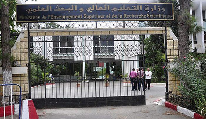 موقع وزارة التعليم العالي والبحث العلمي – الجزائر