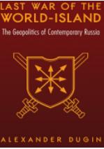 الحرب الأخيرة للعالم-الجزيرة: الجغرافيا السياسية في روسيا المعاصرة - ألكسندر دوغين