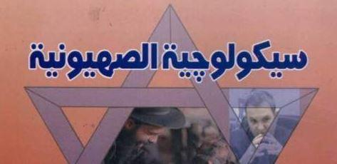 كتاب سيكولوجية الصهيونية – محمد عبد الفتاح المهدي