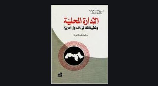 الإدارة المحلية وتطبيقاتها في الدول العربية: دراسة مقارنة
