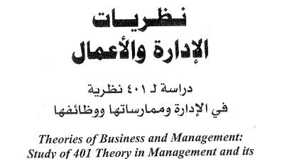 نظريات الإدارة والأعمال دراسة لـ 401 نظرية في الإدارة وممارساتها ووظائفها