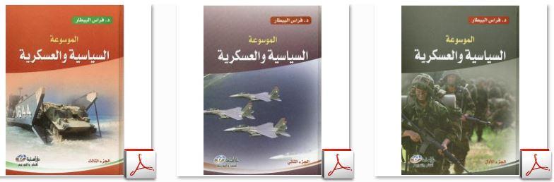 الموسوعة السياسية و العسكرية – فراس البيطار ( 6 مجلدات )