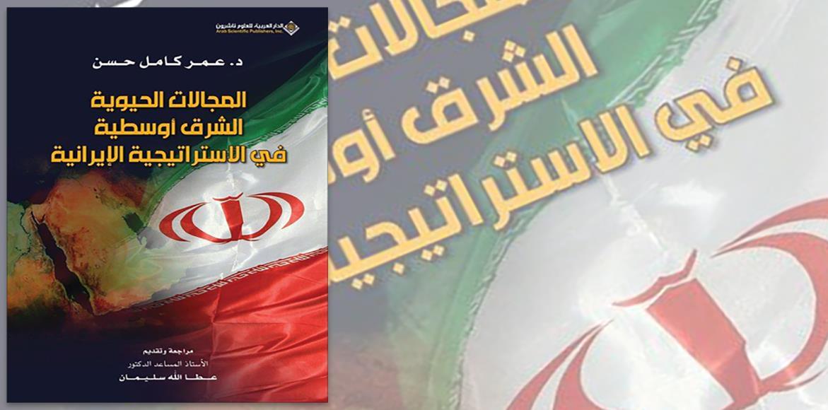 المجالات الحيوية الشرق أوسطية في الاستراتيجية الايرانية
