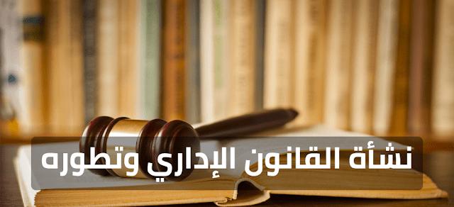مبادئ القانون الإداري