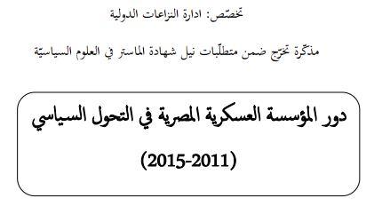 دور المؤسسة العسكرية المصرية في التحول السياسي (2011-2016)