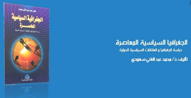 كتاب الجغرافية السياسية المعاصرة – دراسة الجغرافيا والعلاقات السياسية الدولية
