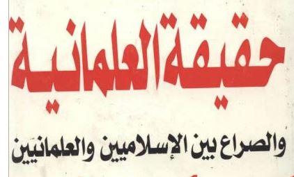 favoriteshare flag textsحقيقة العلمانية والصراع بين الإسلاميين والعلمانيين