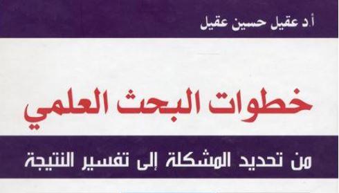 خطوات البحث العلمي – عقيل حسين عقيل