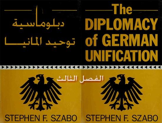دبلوماسية توحيد المانيــا – الفصل الثالث (The Diplomacy of German Unification.. chapter 3)