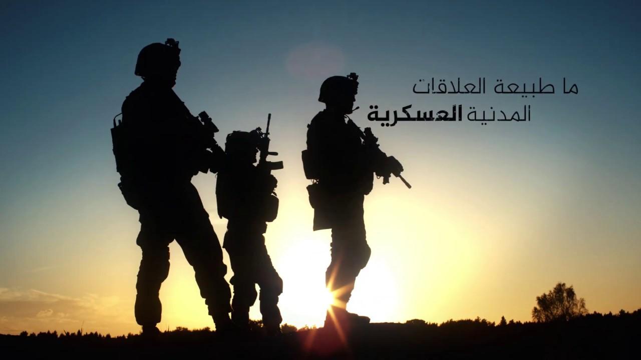 العلاقات المدنية العسكرية (النماذج والدروس): مساهمة في وضع نموذج مصري