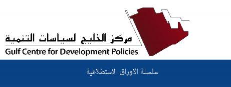 قطاع النفط والغاز في الخليج : نظرة عامة و اقليمية