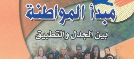 كتاب مبدأ المواطنة بين الجدل والتطبيق – د. نسرين عبد الحميد نبيه
