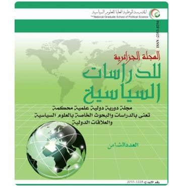المجلة الجزائرية للدراسات السياسية – كل الاعداد