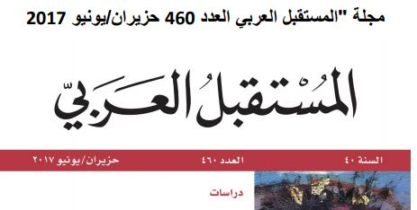 مجلة – المستقبل العربي العدد 460 حزيران/يونيو 2017