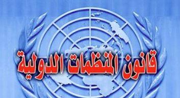 قانون المنظمات الدولية: النظرية العامة – الأمم المتحدة – محسن أفكيرين