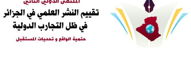 الملتقى الدولي الثاني حول تقييم النشر العلمي في الجزائر في ظل التجارب الدولية