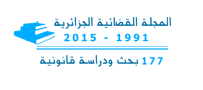 أعداد المجلة القضائية الجزائرية PDF لسنة 1991 – 2015