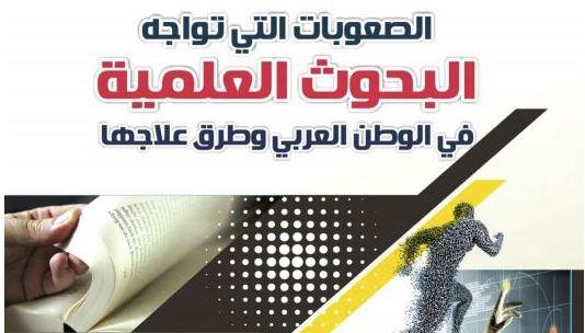 الصعوبات التي تواجه البحوث العلمية في الوطن العربي وطرق علاجها
