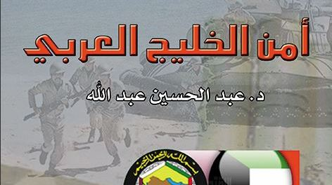 أمن الخليج العربي في ظل المتغيرات الإقليمية والدولية