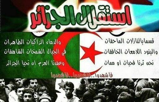 الخامس من جويلية/ يوليو.. شعب عقد العزم أن تحيا الجزائر
