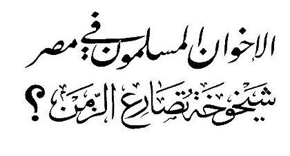 كتاب الاخوان المسلمون في مصر: شيخوخة تصارع الزمن؟