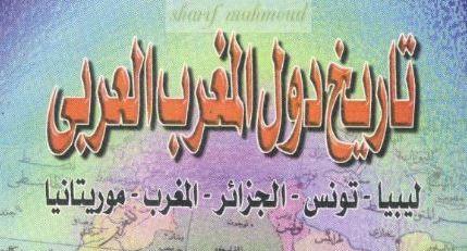 تاريخ دول المغرب العربى ليبيا ، تونس ، الجزائر ، المغرب ، موريتانيا