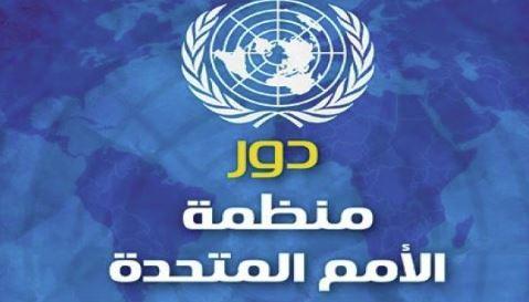دور منظمة الأمم المتحدة في تنظيم العلاقات الدولية