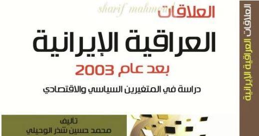 العلاقات العراقية الايرانية بعد عام 2003