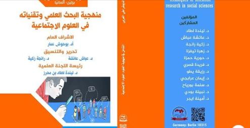 منهجية البحث العلمي وتقنياته في العلوم الاجتماعية
