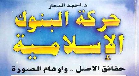 حركة البنوك الاسلامية : حقائق الاصل واوهام الصورة