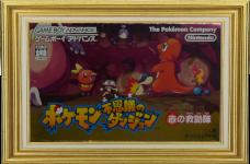 Pokémon Donjon Mystère : Equipe de Secours Rouge (jap)