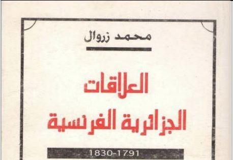 العلاقات الجزائرية الفرنسية 1791 ~ 1830م